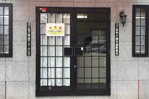 松徳会 居宅サービス